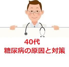 40代糖尿病の原因と対策