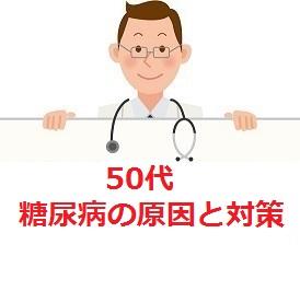 50代糖尿病の原因と対策