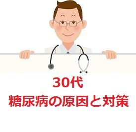 30代糖尿病の原因と対策