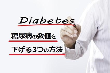 糖尿病の数値を下げる3つの方法