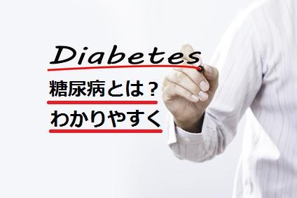 糖尿病とは?わかりやすく説明